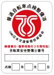 第二種TSマーク(赤色マーク)