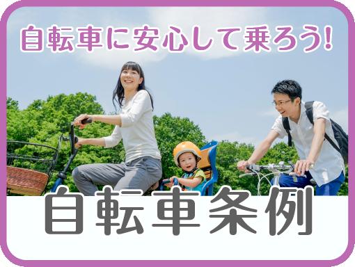 自転車条例