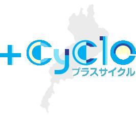 +cycle プラスサイクル