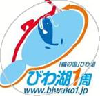 近江八幡自転車おすすめルート