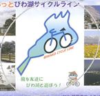 「滋賀県」 ぐるっと琵琶湖サイクルライン