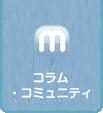 コラム・コミュニティ