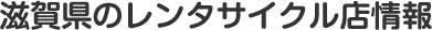 滋賀県のレンタサイクル店情報