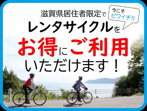 滋賀県居住者限定でレンタサイクルをお得にご利用いただけます!