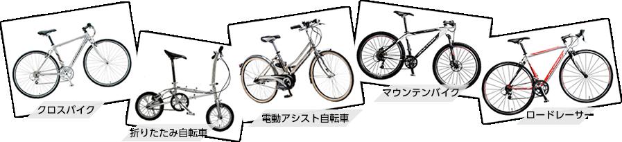 どんな自転車がいい?