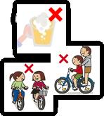 飲酒運転・二人乗り・並進の禁止