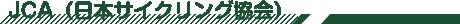 JCA(日本サイクリング協会)