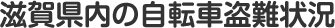 滋賀県内の自転車盗難状況