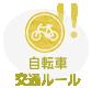 自転車交通ルール
