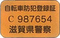自転車防犯登録カードのサンプルイメージ