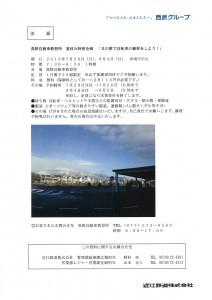 まの自転車リリース2013.7.9_ページ_2