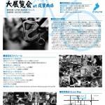 ハンドメイド クロモリ 自転車 大展覧会